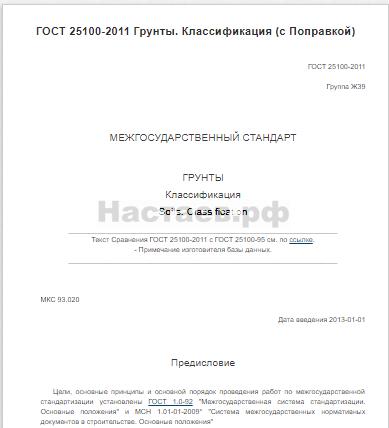 ГОСТ 25100-2011 Грунты. Классификация (с Поправкой)