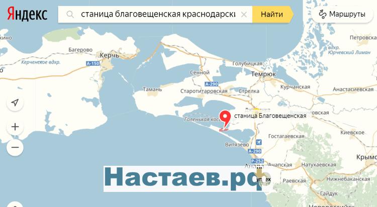 станица Благовещенская Краснодарский край