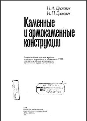 Еременок П Л Каменные и армокаменные конструкции 1981 г