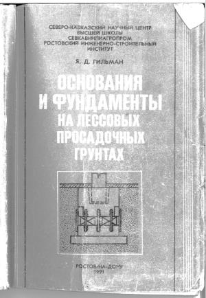 Гильман Я Д Основания и фундаменты на лёссовых просадочных грунтах 1991 г