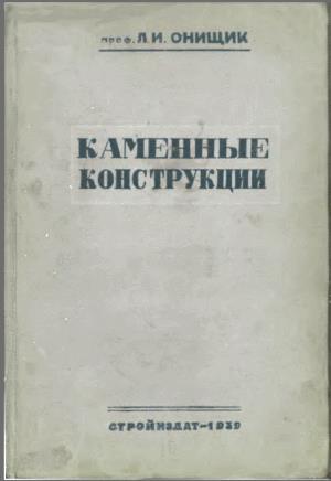 Онищик Л И Каменные Конструкции 1939 г