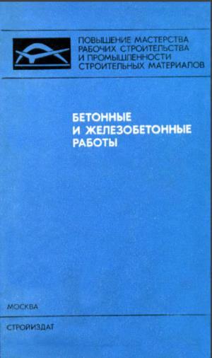Леви С С Бетонные и железобетонные работы 1974 г