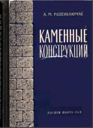 Розенблюмас А М Каменные конструкции 1964 г