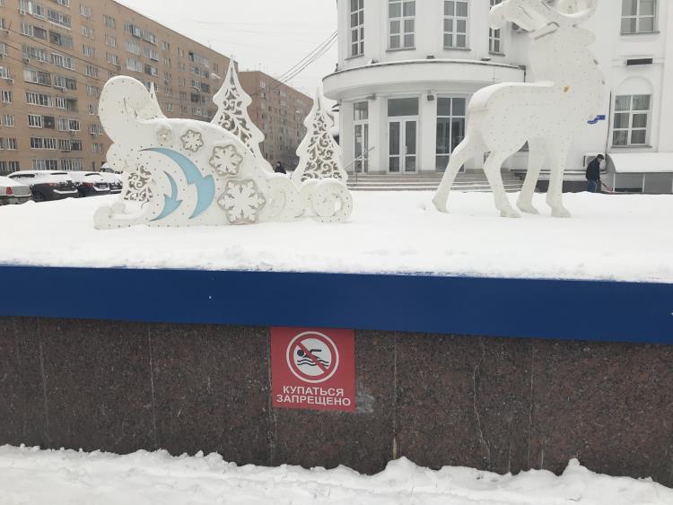 В снегу купаться запрещено