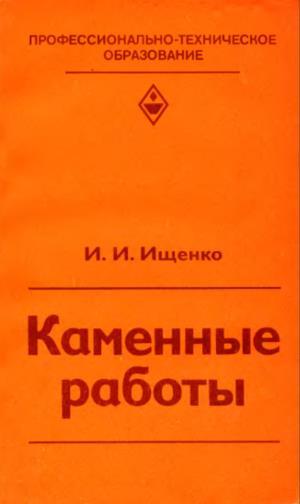 Ищенко И. И. Каменные работы 1982 г.