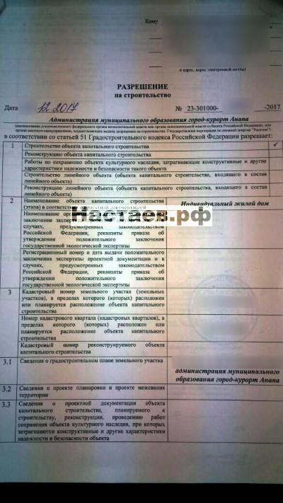 Разрешение на строительство Анапа Благовещенская