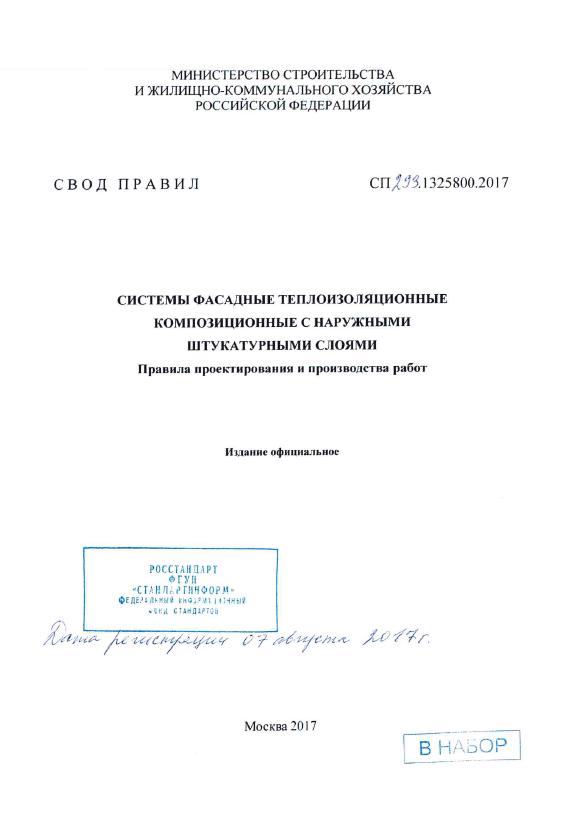 СП 293.1325800.2017