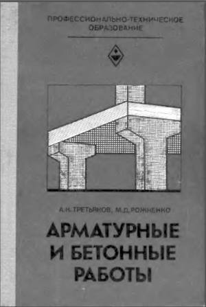 Третьяков А. К. Рожненко М. Д. Арматурные и бетонные работы 1982 г.