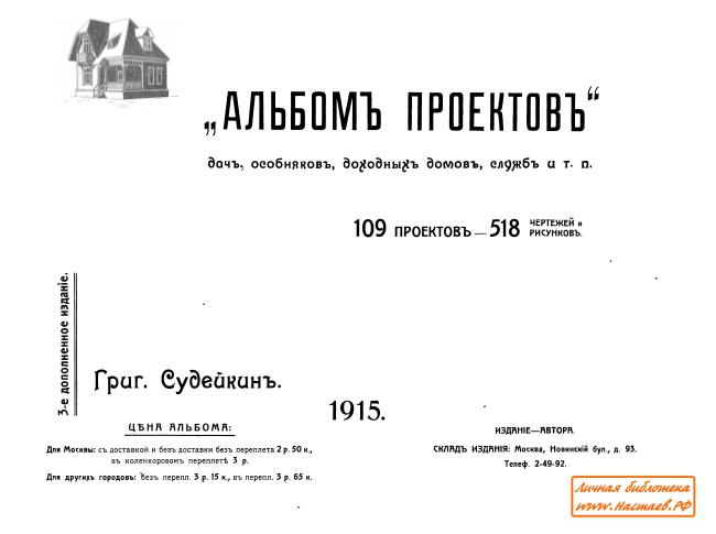 Судейкинъ Г. М. Альбомъ проектовъ дачъ, особняковъ, доходных домовъ, службъ 1915 г.