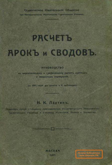 Лахтинъ Н К Расчетъ арокъ и сводовъ 1911 г