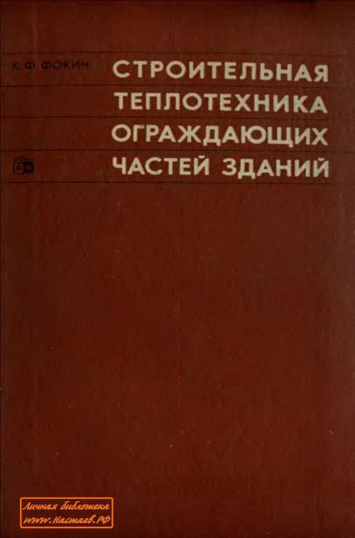 Фокин К. Ф. Строительная теплотехника ограждающих частей зданий, 1973 г.