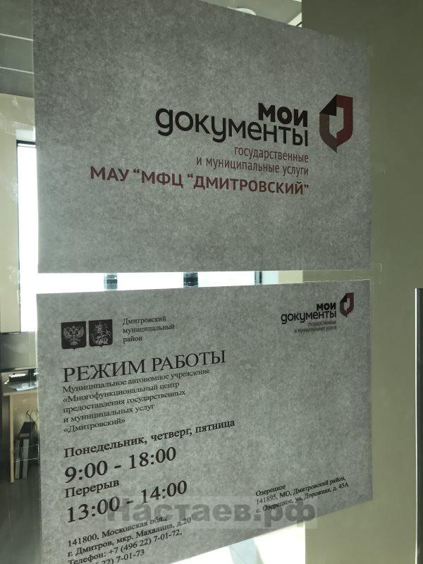 """В новом Мартине открыли """"Мои документы"""""""