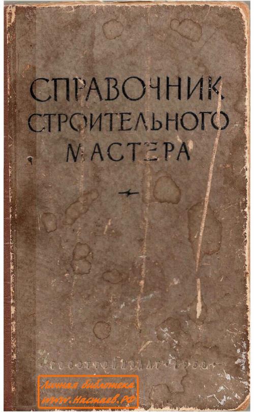 Новитченко К. М. Справочник строительного мастера, 1958 г.