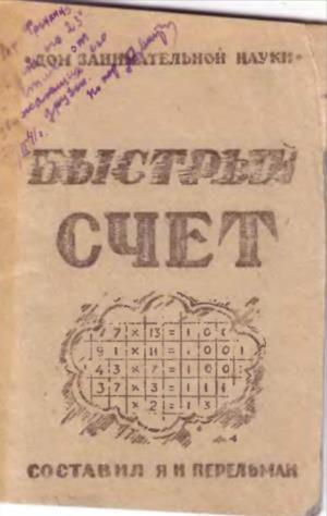 Перельман Я. И. Быстрый счет 1941 г.