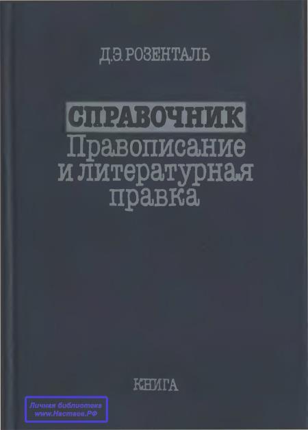 Розенталь Д. Э. Справочник по правописанию и литературной правке, 1989 г.