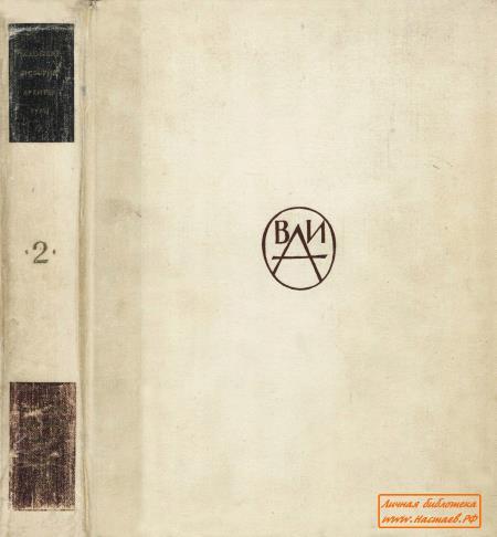 Всеобщая история архитектуры, т. 2, Архитектура античного мира, Греция и Рим, 1973 г.