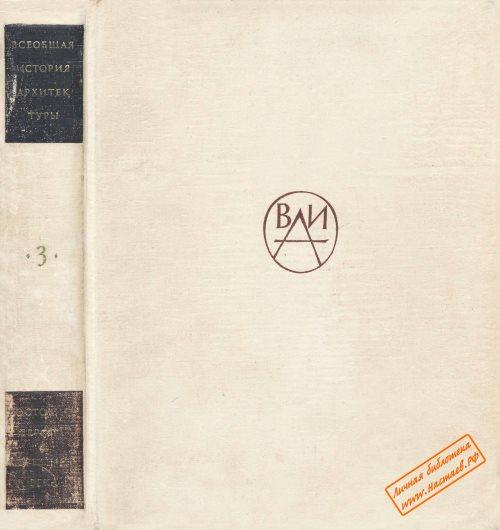 Всеобщая история архитектуры, т. 3, Архитектура Восточной Европы, Средние века, 1966 г.