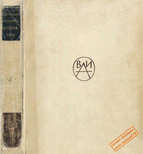 Всеобщая история архитектуры, т. 4, Архитектура Западной Европы, Средние века, 1966 г.