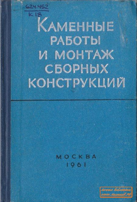 Каменные работы и монтаж сборных конструкций пособие 1961 г.