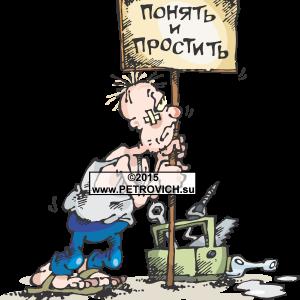 Петрович - понять и простить