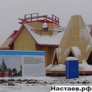 В Мечте строят храм