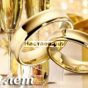 Золотая свадьба - 50 лет