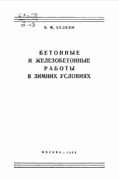 Белкин Я. М. Бетонные и железобетонные работы в зимних условиях, 1955 г.