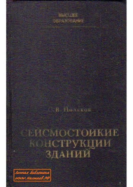 Поляков С. В. Сейсмостойкие конструкции зданий, 1983 г.