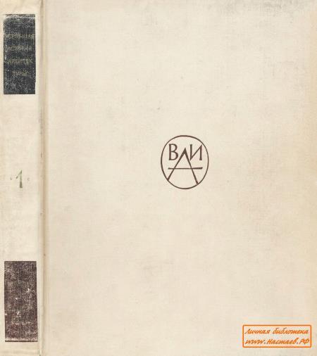 Всеобщая история архитектуры. Том 1. Архитектура древнего мира. 1970 г.