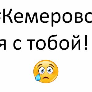 #Кемеровоястобой