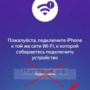 Настроить WiFi вручную