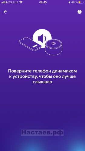Подключение ЯндексСтанции