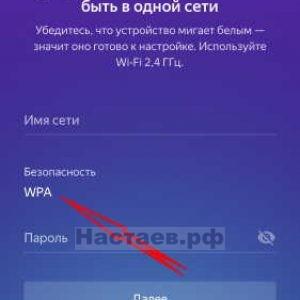 Тип шифрования