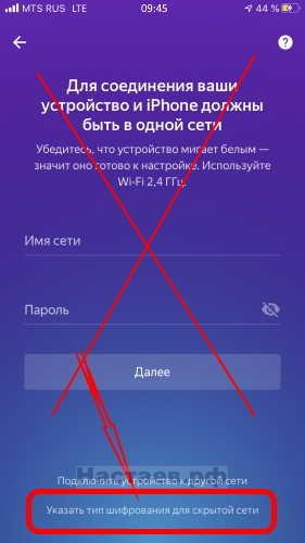 Указать тип шифрования для скрытой сети
