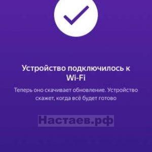 Яндекс Станция подключилась к WiFi