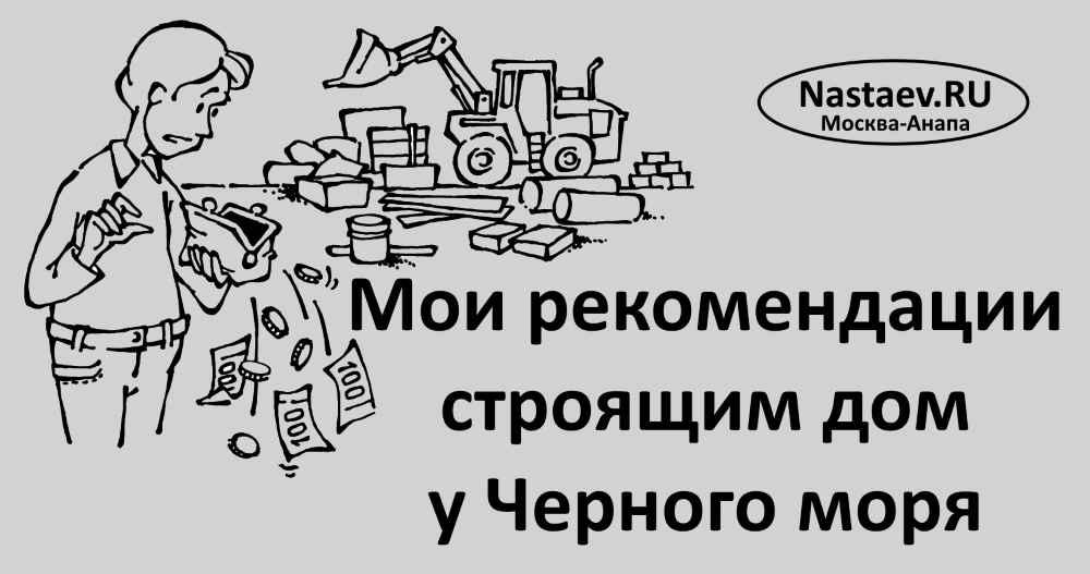 Мои рекомендации строящим дом у Черного моря